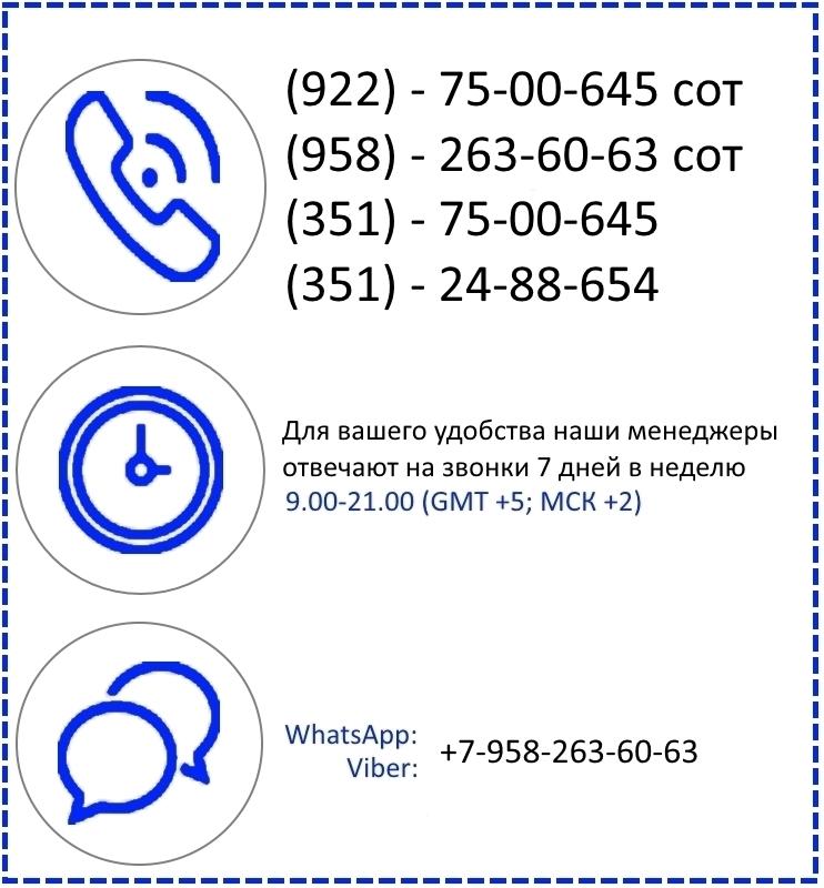 Chel-Zdorov.ru Контакты интернет магазина