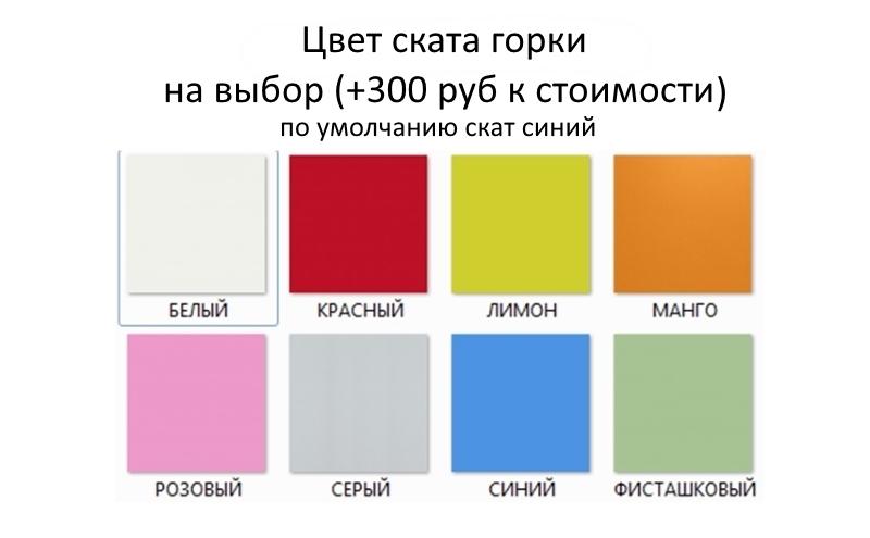 Доступные цвета ската горки.