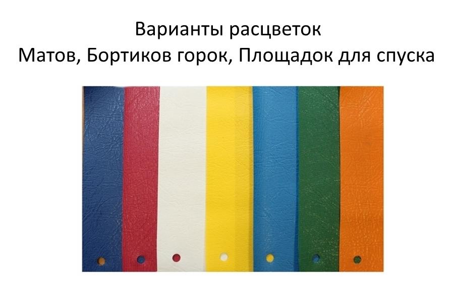 Доступные цвета матов и других мягких деталей ДСК.