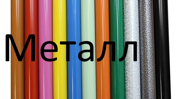 Доступные цвета ДСК из металла